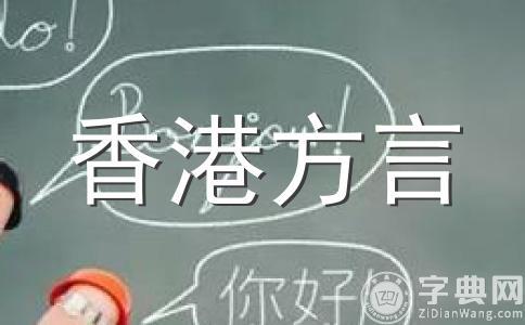 粤语歌曲学习--红日(李克勤)