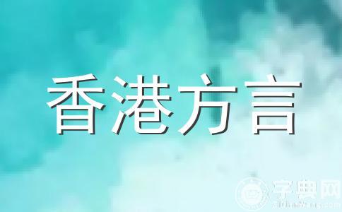 香港话和广州话到底在什么地方不同(一)