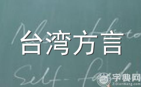 台湾人的主要方言