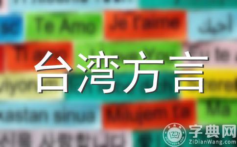 【闽南语正字视频教学系列】第五课 基本形容词(上)