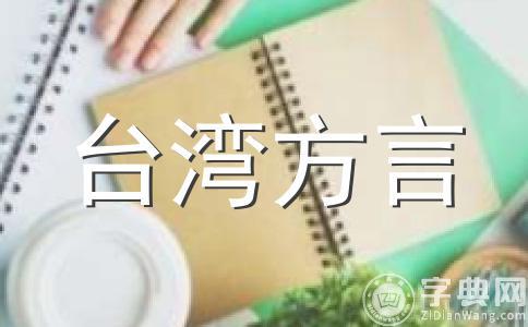 台湾方言大汇总