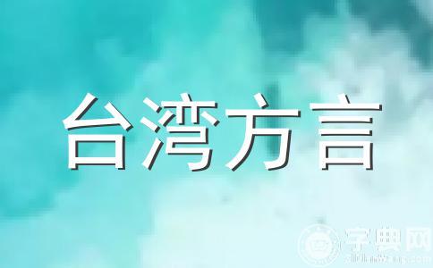 台湾土话—台湾谚语之美生命礼俗篇