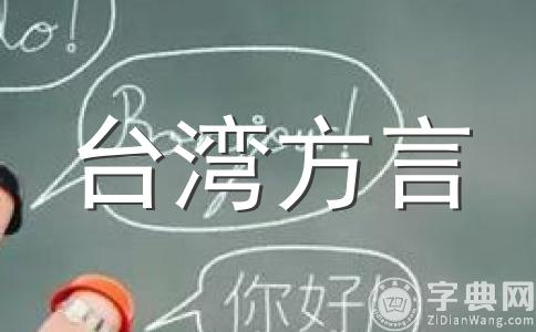 闽南语视频教学第四课(台湾民谣)