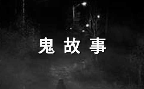 惊魂守灵夜