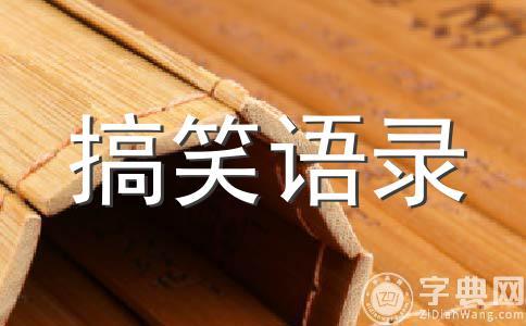 赵本山小品搞笑语录摘选