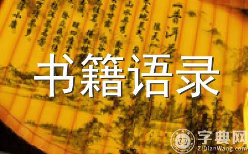 书籍《第二性》经典语录名句