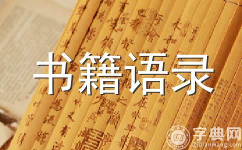 张小娴《面包树上的女人》经典语录2