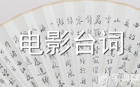 《东成西就2011》经典台词