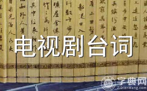 《甄嬛传》经典台词第十集
