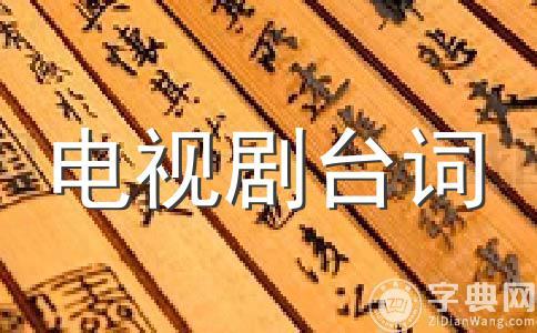 风中奇缘彭于晏经典台词