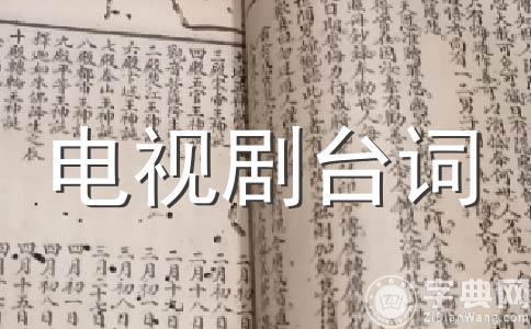 杨树苗经典语录