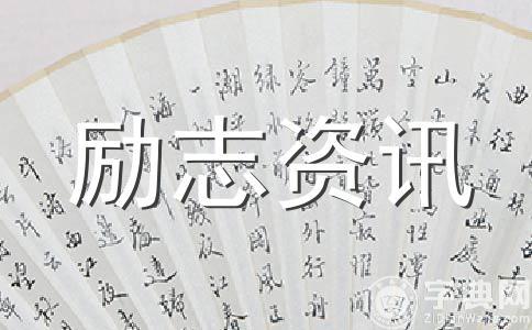 意大利出版首部华人移民故事漫画 励志而浪漫