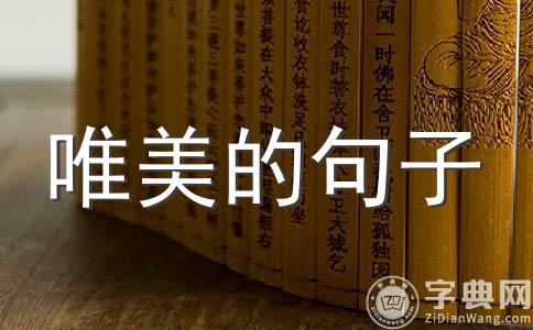 优美的散文 在生命的长卷上尽情挥洒_优美优美句子