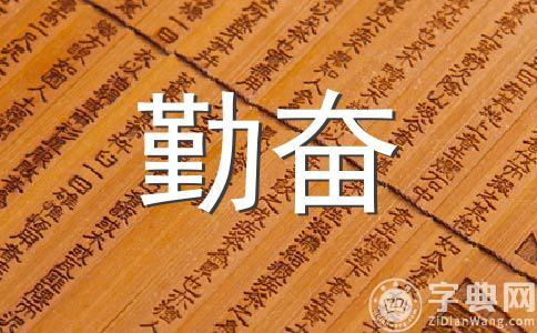 古代学业勤奋名言名句学业精进在于勤奋,学业荒废在于懒散。