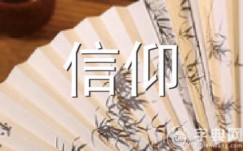 人性的名人名言(爱情、希望、恐惧和信仰)