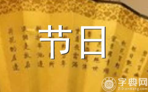 关于时日节日名言名句