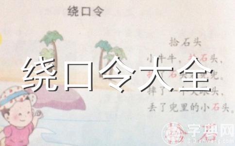 广东话绕口令