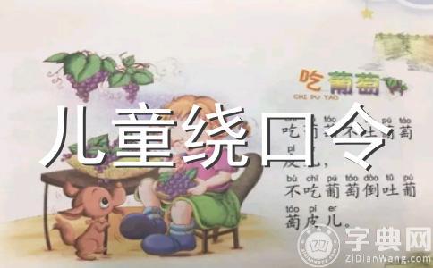 植树节儿童绕口令-护树