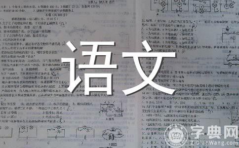"""分析下列汉字的音节结构""""远,窄,伟,英,凉,日,郡,困,柳,谢."""