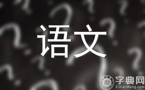 下列句子没有语病的一项是()A.小明今天没来上学,班长估计他肯定是生病了B.观众听完他美妙的歌声和优美的舞姿,都深深地折服了C.赵本山夸张而诙谐的表演让观众们都忍俊不