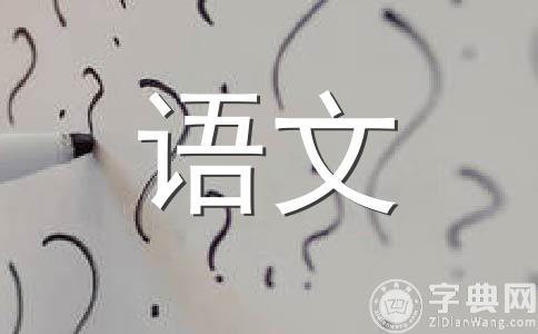 【大自然的语言中哪些句子用了说明方法作用是什么至少要五句.】