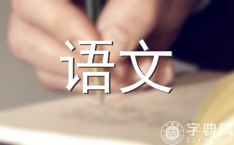 写成语主人公:入木三分()纸上谈兵()背水一战()才高八斗()学富五车()洛阳纸贵()
