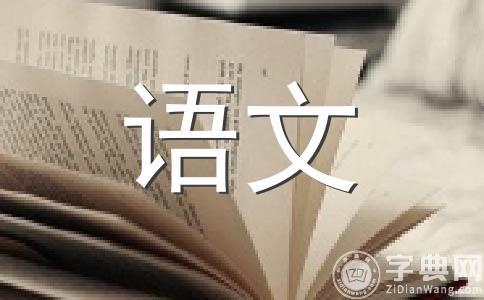 【初一语文好词好句】