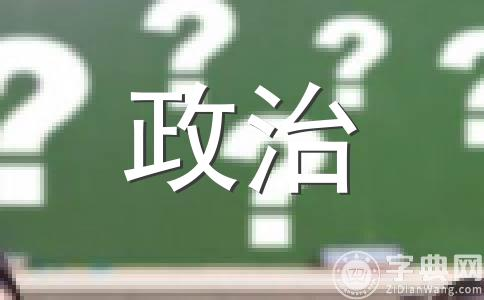从2014年起,我国将每年的12月13日确定为南京大屠杀死难者国家公祭日,以牢记历史,不忘过去,珍爱和平,开创未来。公祭日的设立是为了()①增强民族凝聚力,强化忧患意识②