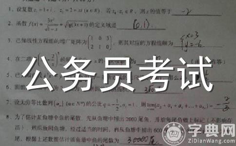 2018国家公务员考试的报名网址是什么?