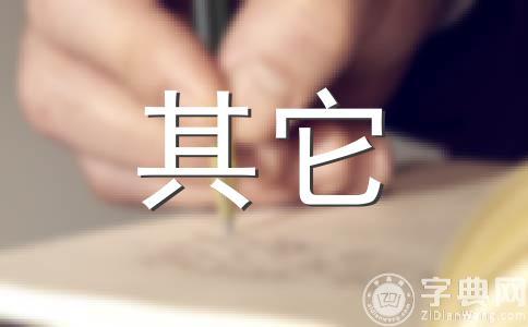 用括号内的词写出每个问句的答案Wheredidtheygoonvacation?(japan)DidtheyvisitBeijing?(yes)Didyourgradmotherstayathome?(on)wheredidtheygo?(stayathome)Wheredidthey?(aBeijingHutong)