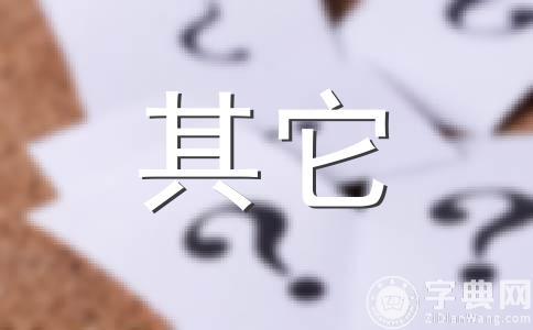 求中秋节随想500~600字本人六年在9号之前要能不能多点,而且不要太幼稚,