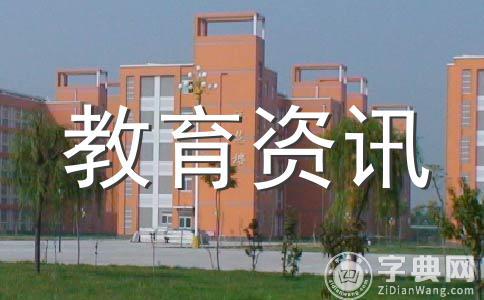 甘肃农村中小学布局 小学1-3年级不寄宿