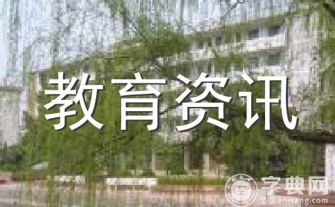 广州发布毕业生就业补贴标准 两年创业获五千元