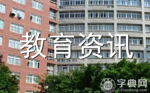 8月3日河南高考本三开始录取 计划招生77292人