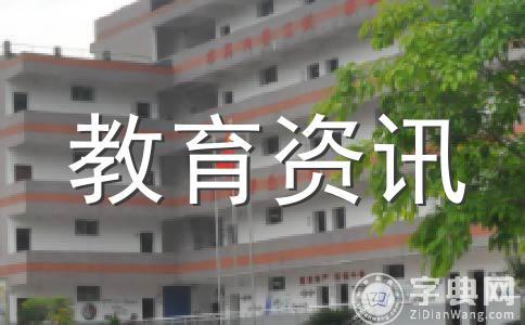 云南中医学院院长涉抄袭续:校方称只是过度引用
