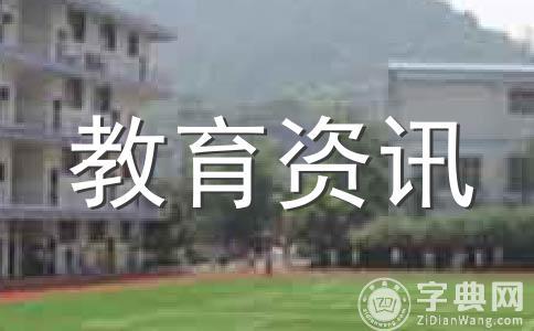 盘点我国9所最好的研究型大学