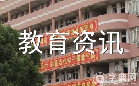 广东省招生委员会办公室关于开展2017年职业院校中高职衔接三二分段试点工作的通知