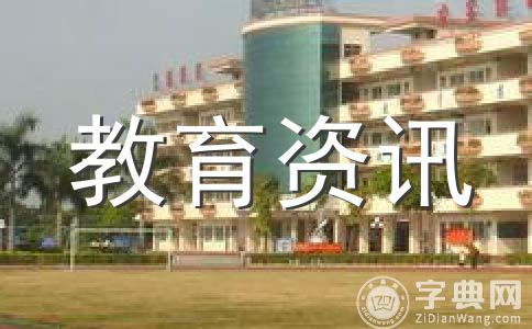 """厦门大学公布""""凤凰""""计划 将招收108名农村学生"""