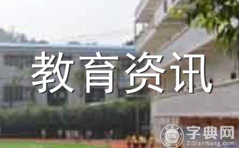 宁夏在固原试点实施中职学校免除学杂费政策