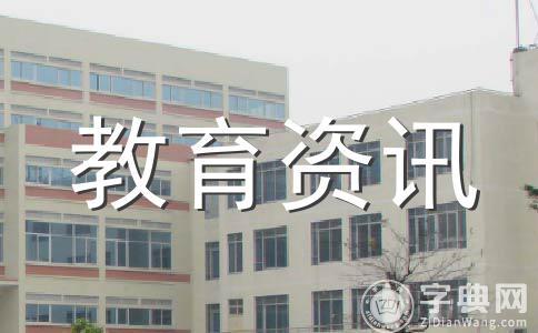 河南省高考加分政策出台 最多加20分