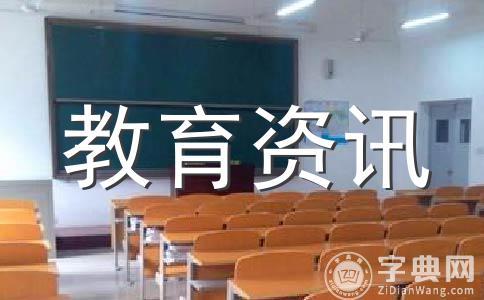 河南:中小学幼儿园将建立家委会参与学校管理