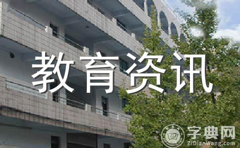 江西师范大学2017年本科生招生章程