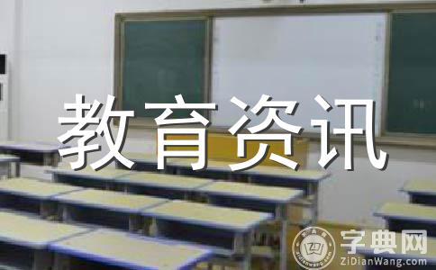武汉科技大学招生挂钩就业率 就业率低于30%的专业将停招