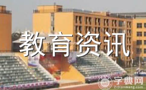"""安徽省普高将推进""""走班教学"""" 开设大学先修课程"""