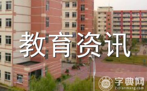 专家:北京教育减负要有成效 需与社会减负同行