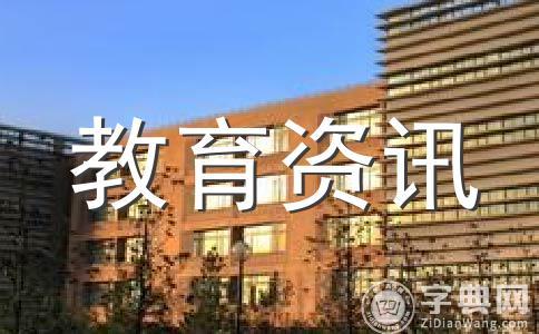 郑州大学举办研究生相亲会 300多学霸扎堆参加