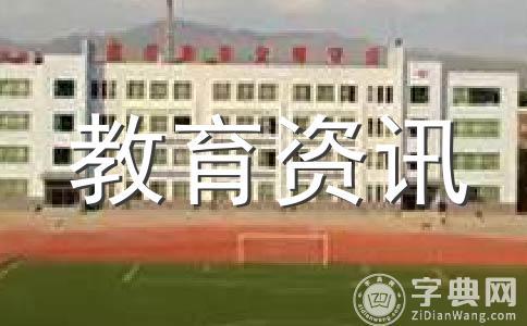 南京工业大学期末考试 请家长来巡考