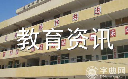 安徽2013高考志愿填报:每个本科批次可填报四所院校