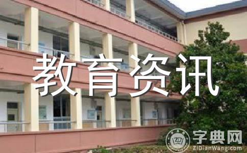 图文:中国人民大学副校长陈雨露