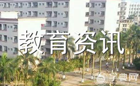"""浙江""""招生新政"""""""